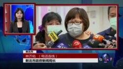 VOA连线:八仙乐园粉尘气爆 公安问题再引关注