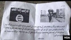 تندروان داعش با استفاده از نشر اوراق تبلیغاتی تلاش می کند تا جوانان را به خود جذب کند