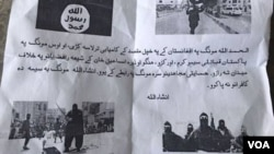 داعش پاکستان کې