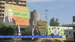 نخستین انتخابات سراسری عراق پس از خروج آمريکا