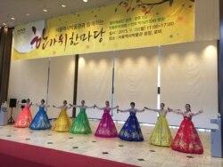 평양예술단과 함께한 서울역사박물관 한가위 행사