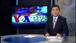 VOA卫视 ( 2015年2月28日 第一小时节目)