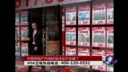时事大家谈:中国房地产市场退烧了吗?