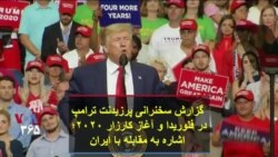گزارش سخنرانی پرزیدنت ترامپ در فلوریدا و آغاز کارزار ۲۰۲۰؛ اشاره به مقابله با ایران