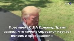 Новости США за минуту – 22 августа 2019