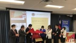 """孔子學院被美 """"趕出去"""" 台灣政府在美開設華語文學習中心"""