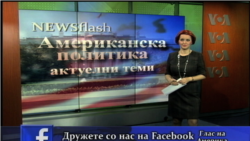Newsflash 9 11 2012