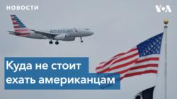Госдепартамент радикально расширил список стран с рекомендацией для граждан США «не посещать»