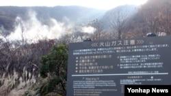 일본 도쿄 인근의 화산인 하코네에서 화산성 흔들림이 증가해 일대 등산로가 폐쇄됐다. 사진은 지난 2013년 설치된 화산 가스에 주의하라는 안내문.(자료사진)