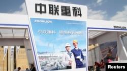 中联重科在北京的通信技术设备展销会上的展台