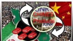 چین از تحریم های جدید علیه ایران پشتیبانی نمی کند