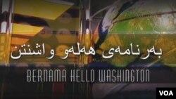 Hello Washington