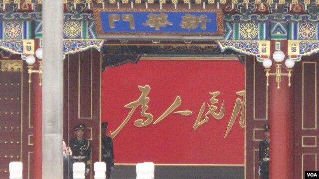 """中南海新华门内壁墙上是毛泽东的""""老三篇""""中第一篇《为人民服务》的标题。(美国之音张楠拍摄)"""