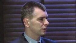 Михаил Прохоров: России нужно бурное развитие