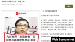 中國中央民族大學退休教授趙士林近日致信中共領導人習近平,對釀成疫情兇猛擴散的人為因素和體制性問題提出尖銳批評。(中國數字時代網頁截屏)