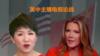 美中女主播贸易战辩论 中方叫停直播