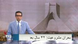گفتگو با عمار ملکی، مدیر موسسه افکارسنجی گمان درباره نگاه ایرانیان به رفراندوم