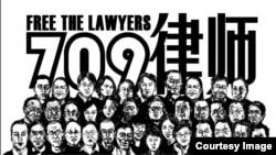 中國維權律師關注組等組織舉辦709大抓捕維權律師事件5週年全球網絡紀念活動,與會人士呼籲國際社會關注香港實施港版國安法之後的人權及法治狀況。