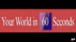 VOA美國60秒(粵語): 2011年7月22日
