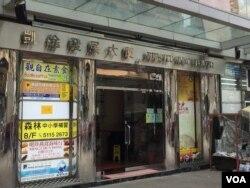 香港旺角的一座寫字樓是北韓人李成赫和他的中國同夥人設立空殼公司的註冊地址 (美國之音海彥拍攝)