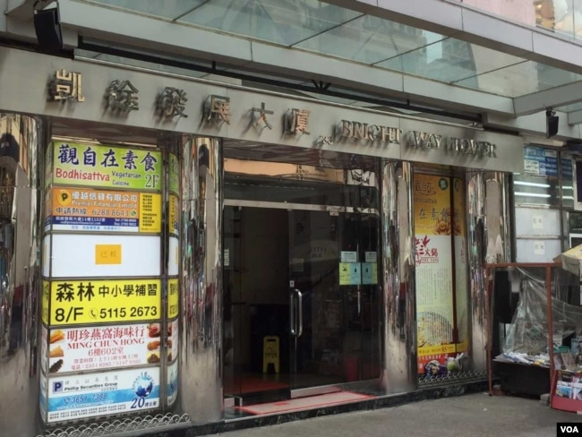 香港旺角的一座寫字樓是朝鮮人李成赫和他的中國同夥人設立空殼公司的註冊地址(美國之音海彥拍攝)