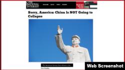 澳门大学学者陈定定在美国杂志《国家利益》上题为《对不起了美国,中国不会崩溃》的英文长文(网页截图)