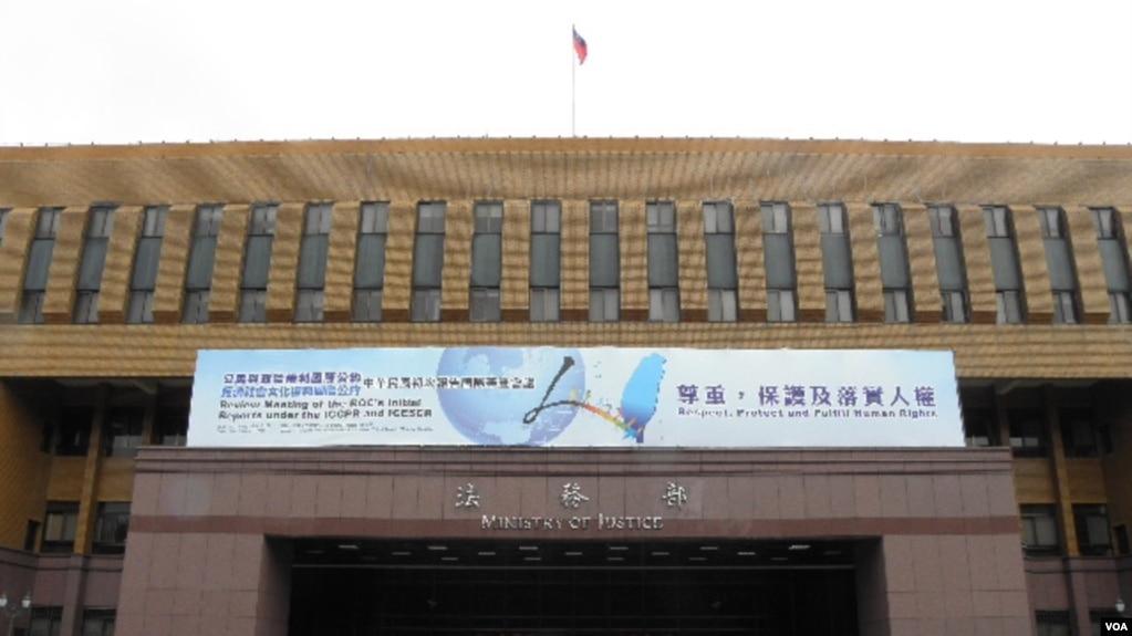 台湾法务部大楼(资料照片)