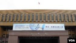 台湾法务部(美国之音申华拍摄)