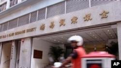 香港上環的金銀業貿易場