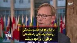 برایان هوک: قاسم سلیمانی ریاست جلسهای با مقامهای عراقی را برعهده داشت