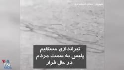 ویدیو ارسالی شما - ماموران پلیس در حال فرار به سمت معترضان در شهریار با گلوله جنگی تیراندازی مستقیم کردند