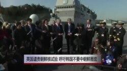 英国谴责朝鲜核试验 吁韩国勿入朝鲜圈套