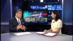 海峡论谈 : 习吴会、苏贞昌访美与撤旗风波