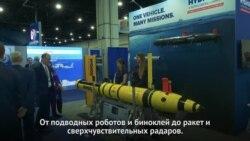 От беспилотников до уникальной униформы: военно-морская выставка прошла в Вашингтоне