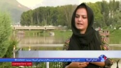 زندگی روزانه مردم کشمیر در سایه خشونت ها