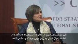صحبت رولا غنی در مرکز مطالعات بین المللی و استراتیژیک