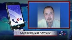 "VOA连线: 十三五纲要,将如何保障""政权安全""?"