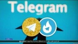 یک نماینده نزدیک به سپاه تایید کرد تلگرام طلایی وابسته به نهادهای امنیتی است