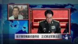 VOA连线:徐才厚受贿案侦查终结 正式移送军事法庭