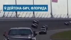 Трамп дал старт гонкам Daytona 500
