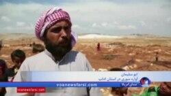 صدها نفر از اهالی حماء و ادلب در شمال سوریه به سمت مرز ترکیه فرار کردند