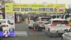 კორონავირუსს სამხრეთ კორეა არაორდინალური მეთოდებით ებრძვის