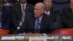 美国家情报总监: 我怀疑朝鲜谈判的真实意图
