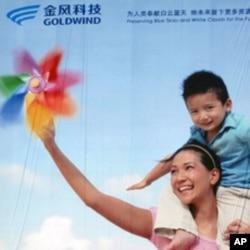 中国风能企业宣传广告