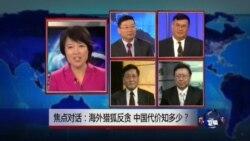 VOA卫视(2014年11月7日 焦点对话 完整版)