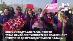 Сльозогінний газ та кийки: озброєні бойовики Талібану у суботу розігнали марш жінок у Кабулі. Відео