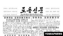 북한 노동당 기관지 '노동신문'. (자료사진)