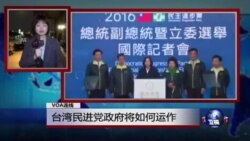 VOA连线: 台湾民进党政府将如何运作