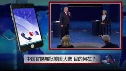 时事大家谈: 热点快评: 中国官媒痛批美国大选 目的何在?