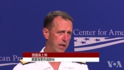 理查森赞海上意外相遇规则讲话视频 (英文)
